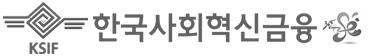 한국사회혁신금융 LOGO
